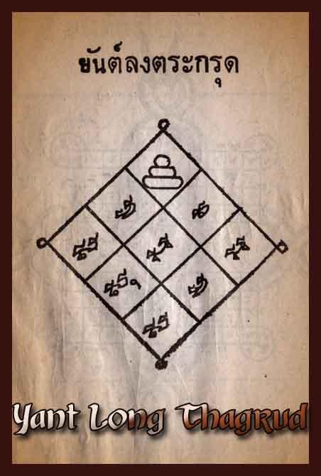 Yant Long Takrut - for inscription on Takrut Foil Scroll Amulets