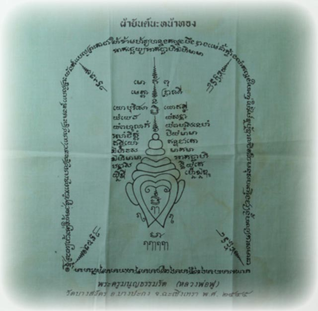 Na Hnaa Tong Yantra Cloth by Luang Por Foo of Wat Bang Samak