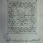 Yant Puttakun - Buddhakhun Yantra