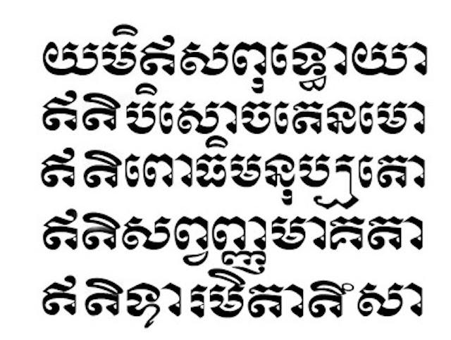Yant Ha Thaew Ajarn Lao Formula