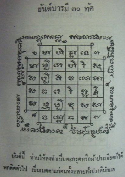 Yant Baramee Paed Tidt - 8 Meritorious Attainments Yantra