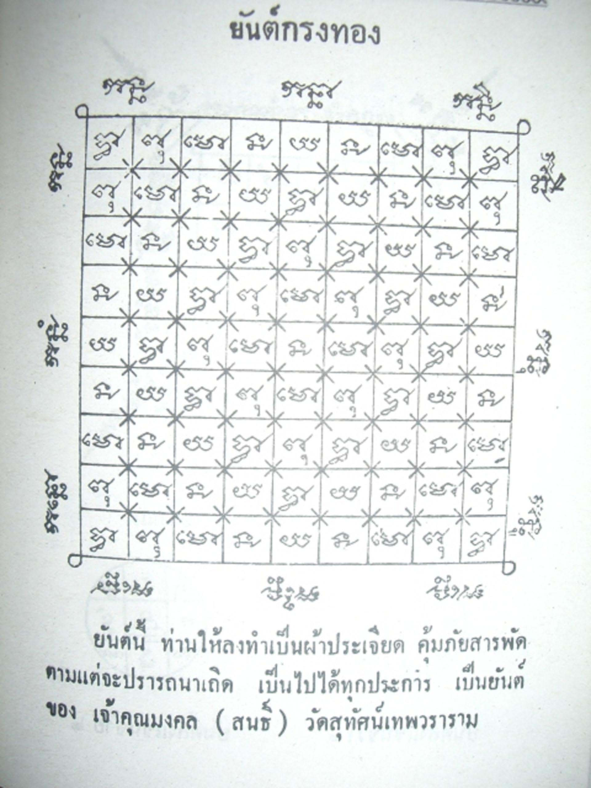 Yant Grong Tong - Golden Cage Yantra