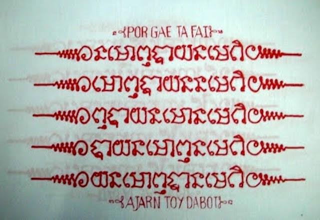 Yant Ha Thaew Ajarn Thoy Formula