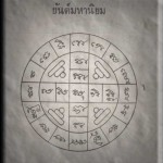 Yant Maha Niyom - Great Preference Yantra