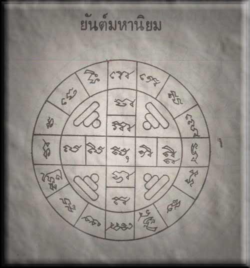 Yant Maha Niyom - Great Preference Yantra
