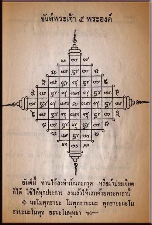 Yant Pra Jao Ha Pra Ongk (Complex 4 sided Version)