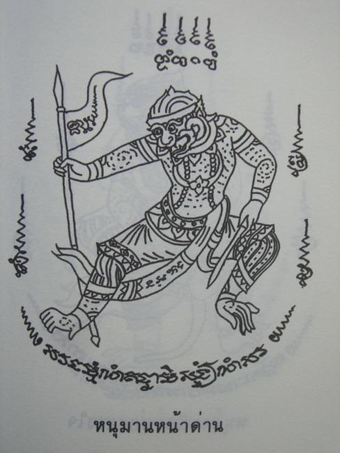 Hanuman at the border
