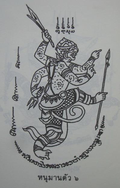 Yant Hanuman Dtua 6