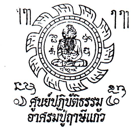 ashram logo