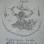 Yant Hanuman Chern Tong
