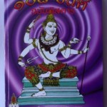 Yant 108 Pitsadarn - Compendium of Sacred Thai Buddhist and Brahman Yantra